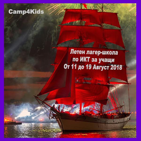 Camp4Kids2018